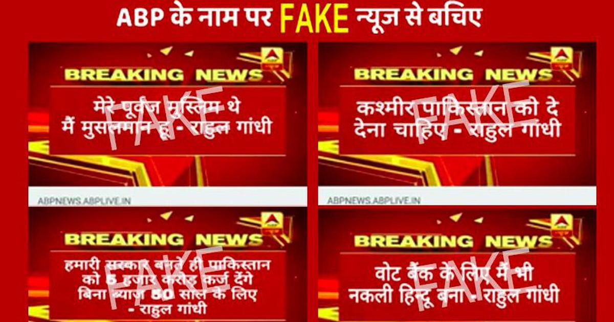 ABP News issues clarification on fake news about Rahul Gandhi attributed to channel