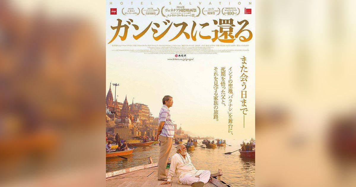 In Japan, Varanasi-set film 'Mukti Bhawan' starring Adil Hussain, is winning hearts