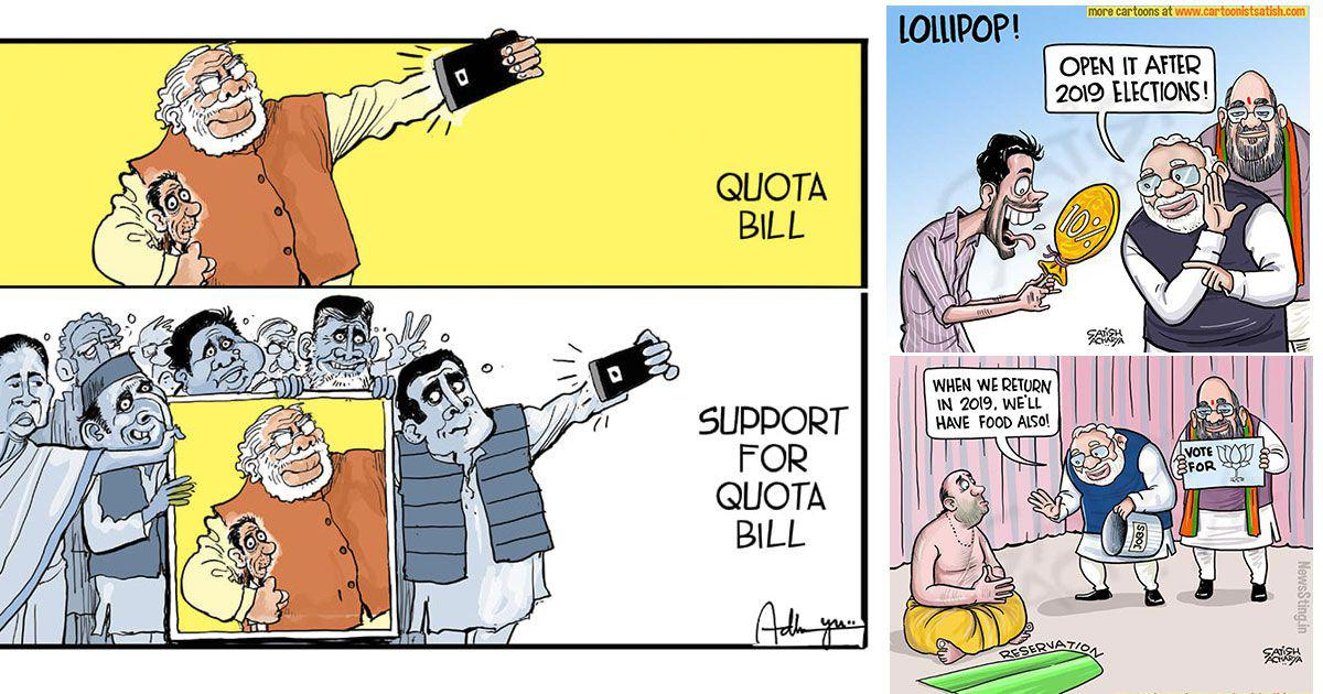 Upper-caste quota bill: Cartoonists mock Narendra Modi's late move, Opposition's reluctant support
