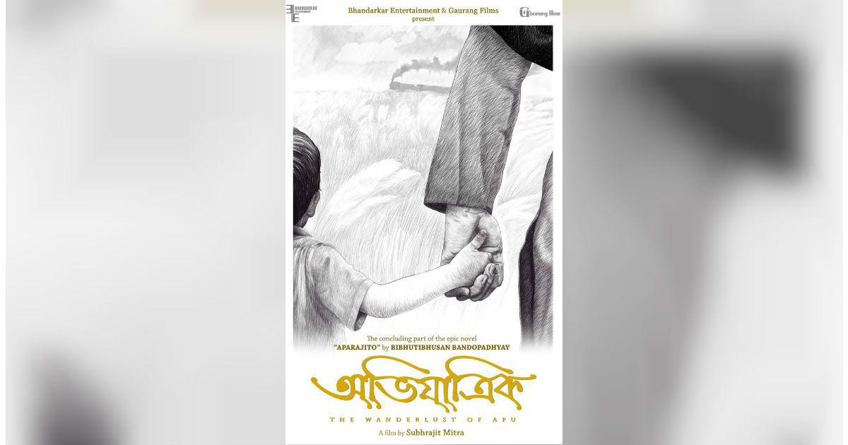 Satyajit Ray's Apu trilogy to be taken forward with  'Avijatrik', presented by Madhur Bhandarkar