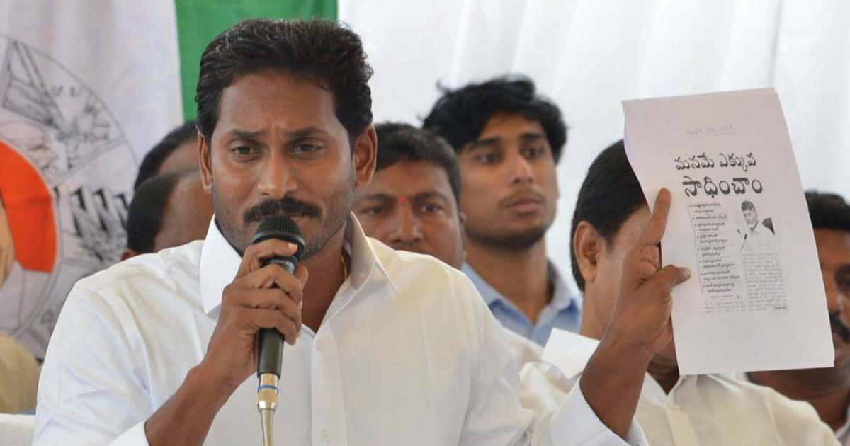 Andhra Pradesh Assembly elections: Jagan Reddy's YSR Congress Party set for landslide victory