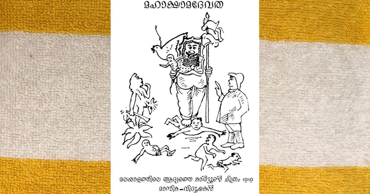Remembering 'Vidooshakan', the journal that published the first Malayalam cartoon 100 years ago