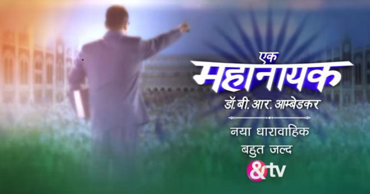 Watch: BR Ambedkar's life is the subject of a new show on television channel &TV