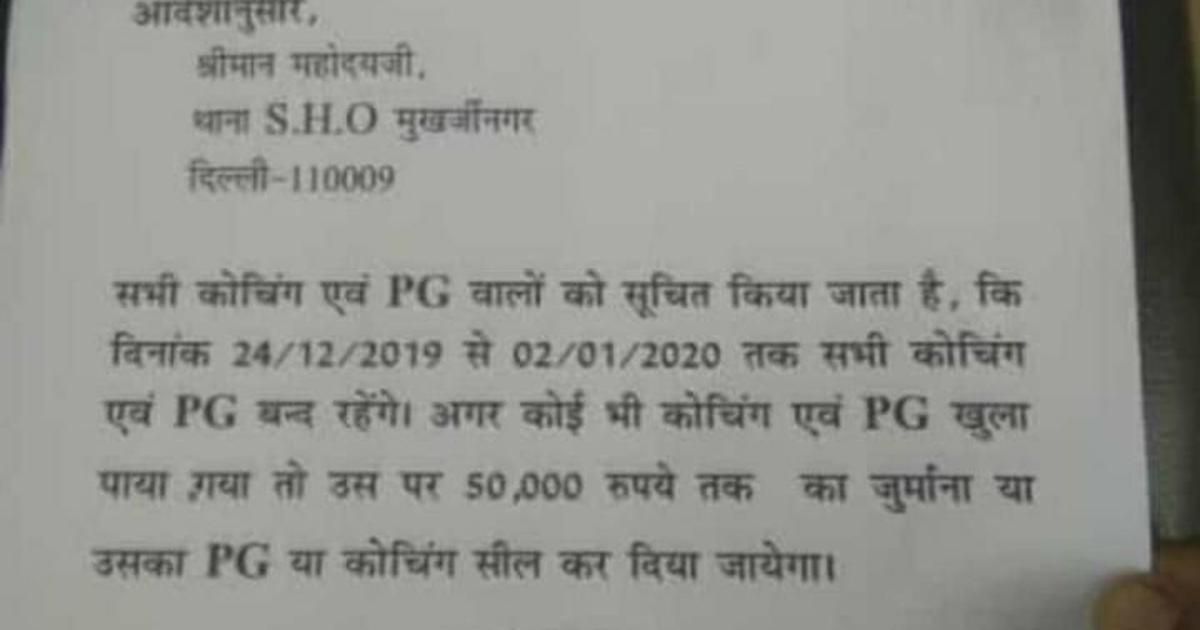 Delhi Police deny asking coaching centres, PGs in Mukherjee Nagar to be closed amid CAA protests