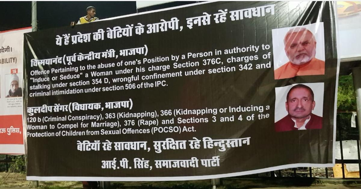 SP puts up poster of rape-accused BJP leaders after UP government's 'name & shame' hoardings