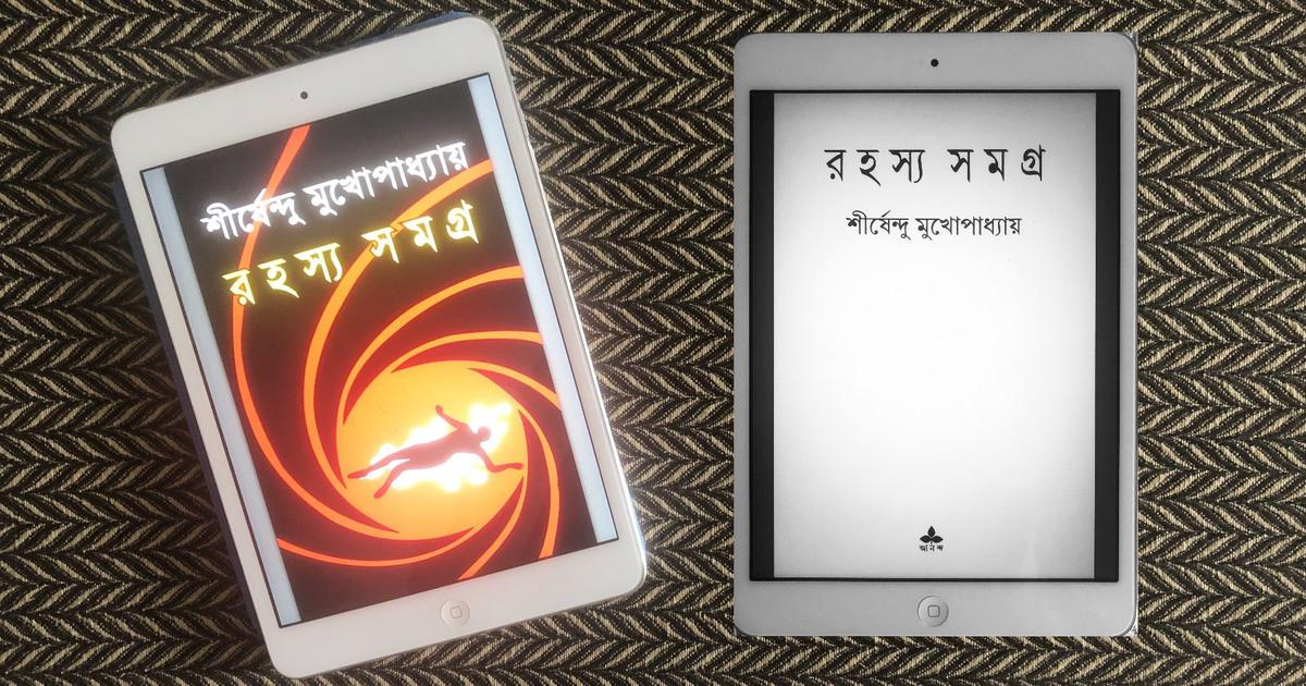 For Bengali publishing, the pandemic has provided a much-needed push towards e-books