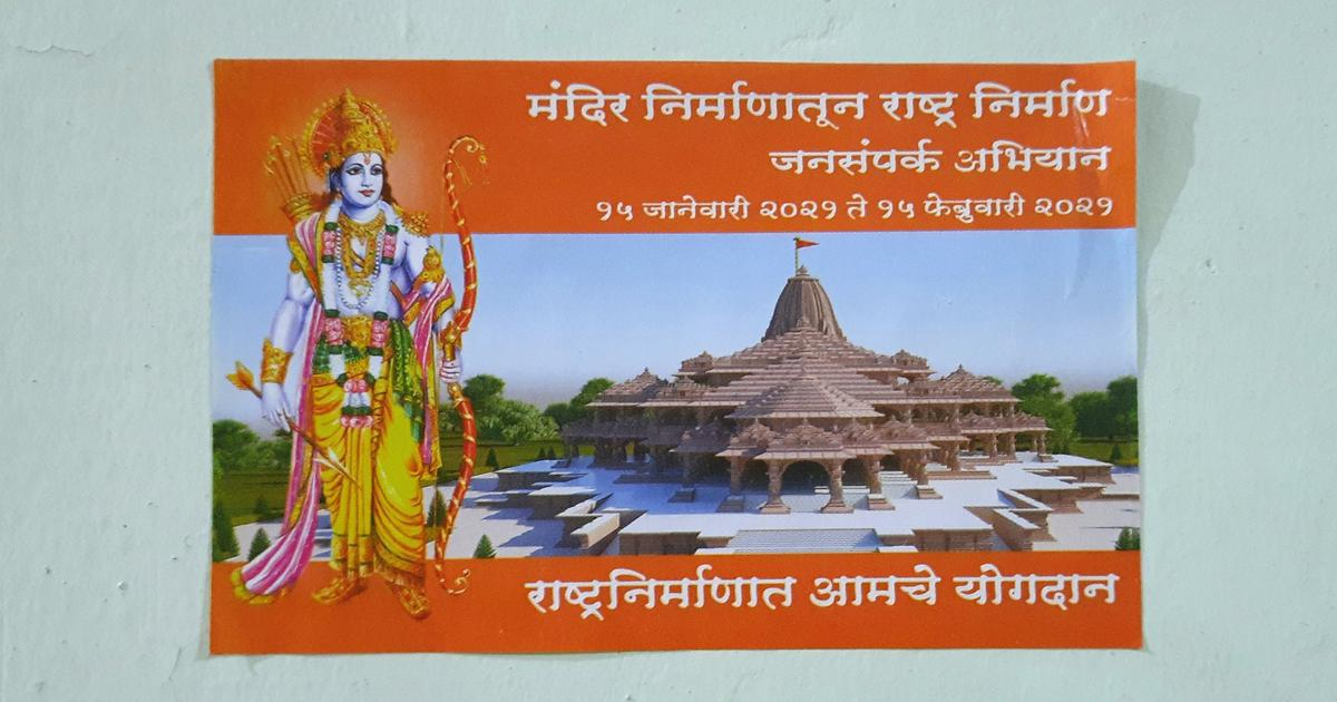 Ram temple fundraisers leave behind stickers on doors – sparking fear and concern
