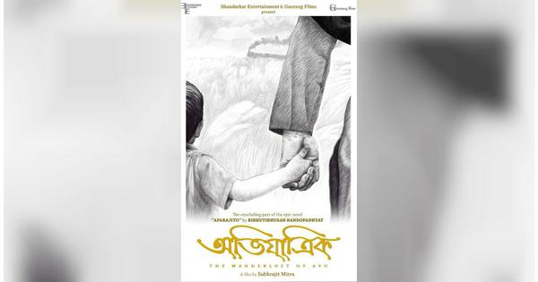 Satyajit Ray's Apu trilogy to be taken forward with  'Avijatrik', presented by Madhur Bhandarkar