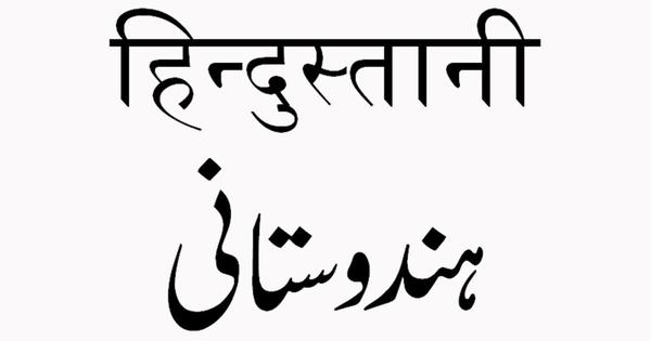 Urdu and Hindi could be one language called Hindustani. Will the politics of language allow it?