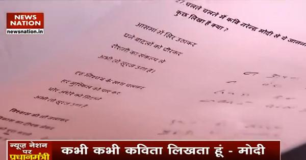Did Narendra Modi have the questions for his News Nation interview beforehand? Watch this video
