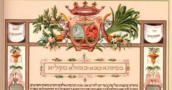 The 2,000-year history of the Jewish prenuptial agreement that grants women legal rights