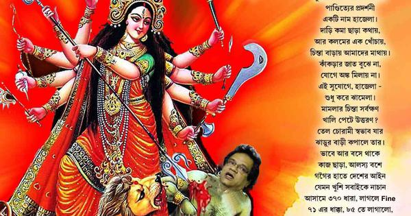 In Assam, group linked to Sangh Parivar depicts NRC chief as demon in Durga Puja festival poster