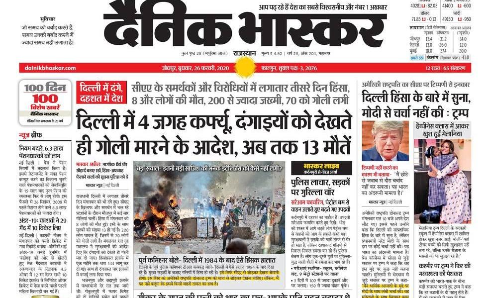 Dainik Bhaskar front page.
