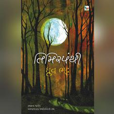 Dhruv Bhatt's Gujarati novel 'Timirpanti' to be adapted into a film