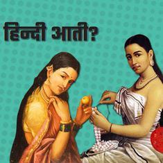भारतीय संविधान भी हिंदी को 'देश की भाषा' क्यों नहीं बना सका?