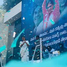Andhra CM Jagan Reddy's sister YS Sharmila holds meeting in Telangana, likely to launch new party