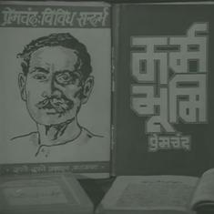 Watch: A dramatisation of the life and works of the writer Premchand